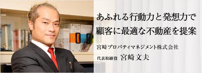 宮崎 文夫 大阪 大学